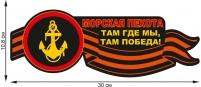 """Наклейка на авто """"Морская пехота"""""""