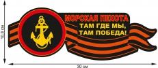 """Наклейка на авто """"Морская пехота"""" фото"""