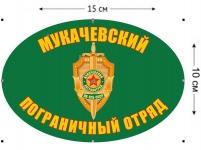 Наклейка на авто «Мукачевский погранотряд»