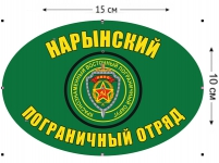Наклейка на авто «Нарынский погранотряд»