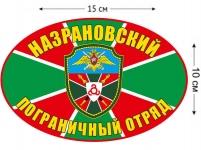 Наклейка на авто «Назрановский погранотряд»