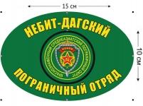 Наклейка на авто «Небит-Дагский ПОГО»