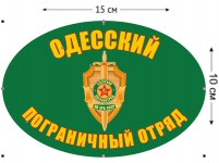 Наклейка на авто «Одесский погранотряд»