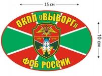 Наклейка на авто ОКПП «Выборг»