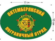 Наклейка на авто «Октемберянский ПОГО» фото