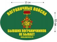 Наклейка на авто «Погранец»