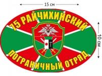 Наклейка на авто «Райчихинский погранотряд»