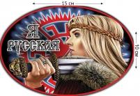 Наклейка на авто «Русская патриотка»