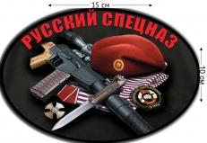 Наклейка на авто «Русский спецназ» фото