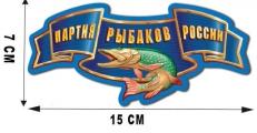 Наклейка на авто рыбакам России фото