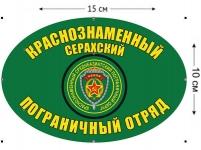 Наклейка на авто «Серахский ПОГО»