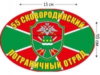 Наклейка на авто «Сковородинский погранотряд»