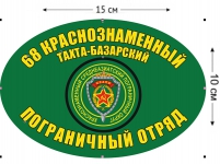 Наклейка на авто «Тахта-Базарский погранотряд»