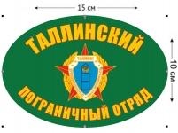 Наклейка на авто «Таллинский погранотряд»