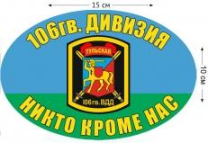 Наклейка на авто «Тульская 106 гв. дивизия ВДВ» фото