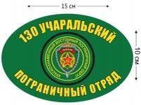 Наклейка на авто «Учаральский погранотряд»