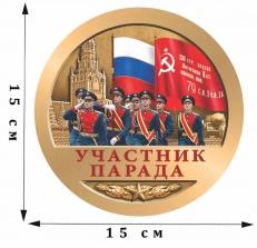 Наклейка «Участник парада на 75 лет Победы» фото