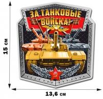 "Наклейка на авто ""За Танковые войска"""