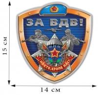 "Автонаклейка ""За ВДВ!"""