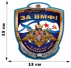 """Наклейка на авто """"За ВМФ!"""" фото"""