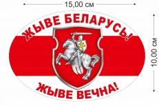 """Наклейка на авто """"Жыве Беларусь!"""" фото"""