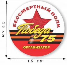 Наклейка на машину «Организатор акции Бессмертный полк на 75 лет Победы»  фото