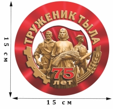 Наклейка на машину «Труженик тыла» на 75 лет Победы  фото