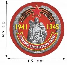 Наклейка на машину участников акции «Бессмертный полк» на 75 лет Победы  фото