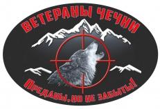 Наклейка на машину ветерану Чечни фото
