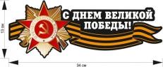 Наклейка на праздник Победы фото