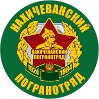 """Наклейка  """"Нахичеванский погранотряд"""""""