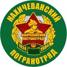"Наклейка  ""Нахичеванский погранотряд"" фото"