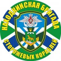 "Наклейка ""Находкинская бригада ПСКР"""