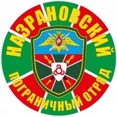 """Наклейка """"Назрановский погранотряд"""" фото"""