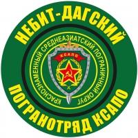 """Наклейка """"Небит-Дагский ПОГО"""""""
