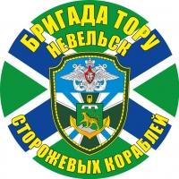 """Наклейка """"Невельская бригада сторожевых кораблей"""""""