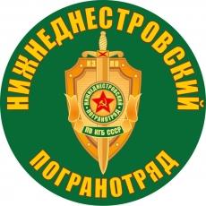 """Наклейка """"Нижнеднестровский погранотряд"""" фото"""