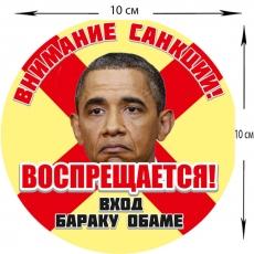 """Наклейка """"Обаме вход воспрещается"""" фото"""