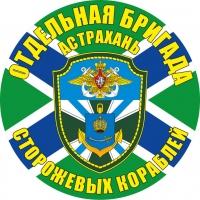 """Наклейка """"ОБрПСКР Астрахань"""""""