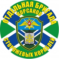 """Наклейка """"ОБрПСКР Корсаков"""""""