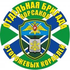 "Наклейка ""ОБрПСКР Корсаков"" фото"