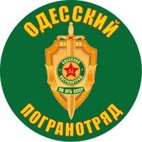 """Наклейка """"Одесский погранотряд"""""""