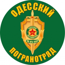 """Наклейка """"Одесский погранотряд"""" фото"""