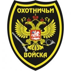 """Наклейка """"Охотничьи войска"""" фото"""