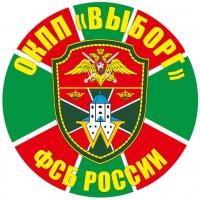 """Наклейка """"ОКПП Выборг"""""""