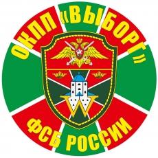 """Наклейка """"ОКПП Выборг"""" фото"""