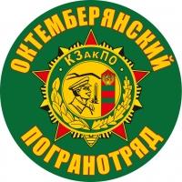 """Наклейка """"Октемберянский ПОГО"""""""