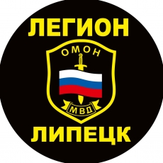Наклейка ОМОН «Легион» фото