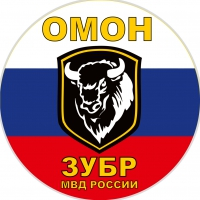 Наклейка ОМОН «Зубр»