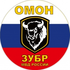 Наклейка ОМОН «Зубр» фото